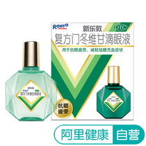 Mentholatum xinle dun eye drops 13ml Anti-Fatigue Eye dry conjunctiva hyperemia visual fatigue eye drops
