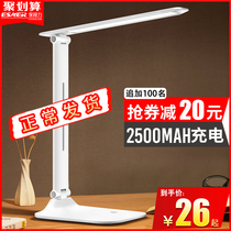 Security Vision LED desk lamp eye desk pupil dormitory children learn rechargeable plug-in dual-use bedside