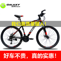 GALAXY Glax aluminum disc brake variable speed mountain bike adult junior high school male and female students cycling.