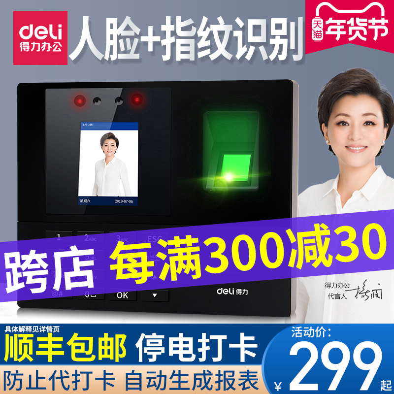 Powerful face recognition attendance machine fingerprint clocking All34521 finger check to the companys corporate canteen staff to work facial recognition brush face punching machine