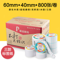 Joint three anti-heating sticker barcode printing stickers supermarket scale paper (60 x 40 x 800 sheets)