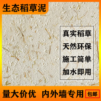Ecological straw mud texture paint indoor exterior wall imitation of the ancient yellow earth wall grass-gray environmental protection art paint homestay