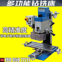 Micro milling machine Small drilling and milling machine Multi-function home machine tool Integrated locomotive machine machine Drilling machine Metal processing equipment