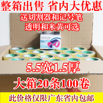 Express Packing transparent Sealing box tape width 5.5cm thick 1.5cm Beige tape adhesive paper whole box wholesale