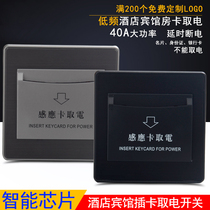 Hotel card to take power switch 40A high-power induction card to take power hotel low-frequency switch to take power to take power