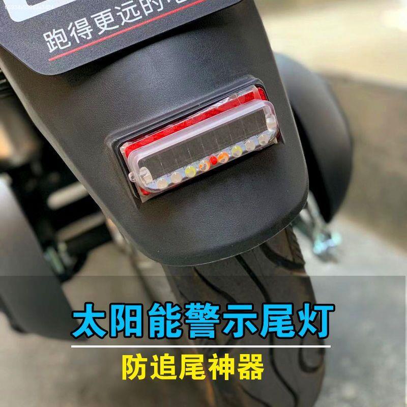 Motorcycle electric vehicle taillight strobe light no wiring solar flash light anti-chasing warning light modified flash light