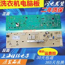 格兰仕滚筒洗衣机电脑主板XQG60-A708 C A7308 A7608 XA7QG60 3-8