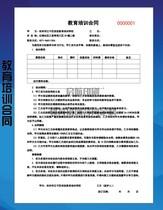 Agence déducation et de formation sur mesure contrat dimpression contrat de Vente dorientation scolaire reçu de classe formulaire de demande