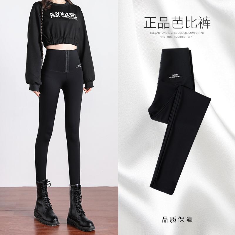 High-waisted shark pants women wear thin spring and autumn 2021 new elastic belly thin leg bottom yoga Barbie pants