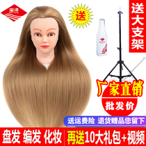 Wig Head imitation real hair doll head hair Model head fake head models practice disc Hair Choreography makeup Styling