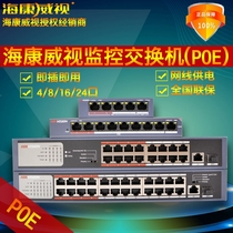 Conway Vision 5 8 16 24-Port POE switch monitoring dedicated Poe power switch gigabit