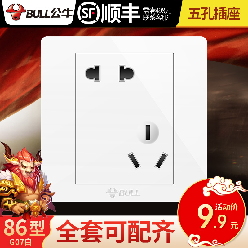 Bull switch socket type 86 5 hole oblique five hole 10A concealed power wall socket five holes five empty