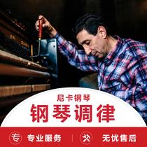 National Piano Tuning Vertical Piano tuning triangle Piano Tuning maintenance professional tuning lawyer Tuning tone