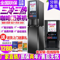 Instant coffee machine commercial milk tea all-in-one automatic hot and cold multi-functional self-service juice drinks machine hot drinks machine