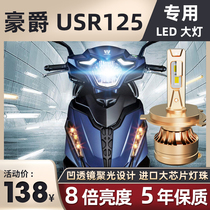 Haojue Suzuki USR125 motorcycle LED lens headlight modification accessories Far and near light integrated three-claw H4 bulb