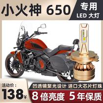 Kawasaki Vulcan 650 motorcycle LED headlight modification accessories near light one H4 three claw bulb strong light