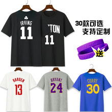 James Harden short-sleeved t-shirt Curry jersey Owen Kobe clothes Wei Shao Wade basketball training suit male