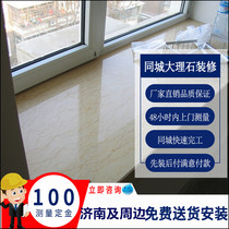 Jinan with the city custom-made rice Huangfigang Tattoo series of natural marble windowsill floating windowsill face wash table door Stone