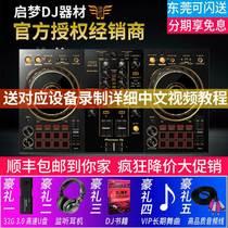 Pioneer Pioneer DDJ-SB3 DDJ-400 цифровой DJ контроллер DJ контроллер доставки учебник Shunfeng