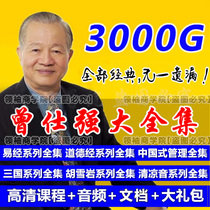 Zeng Shiqiang I Ching wisdom mystery tutor detailed Tao Te Ching complete set lecture video Chinese style management