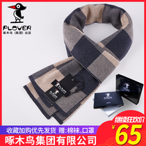 Plover Mens scarf autumn and winter Korean version hundred simple high-grade wool neck birthday gift 2018 New