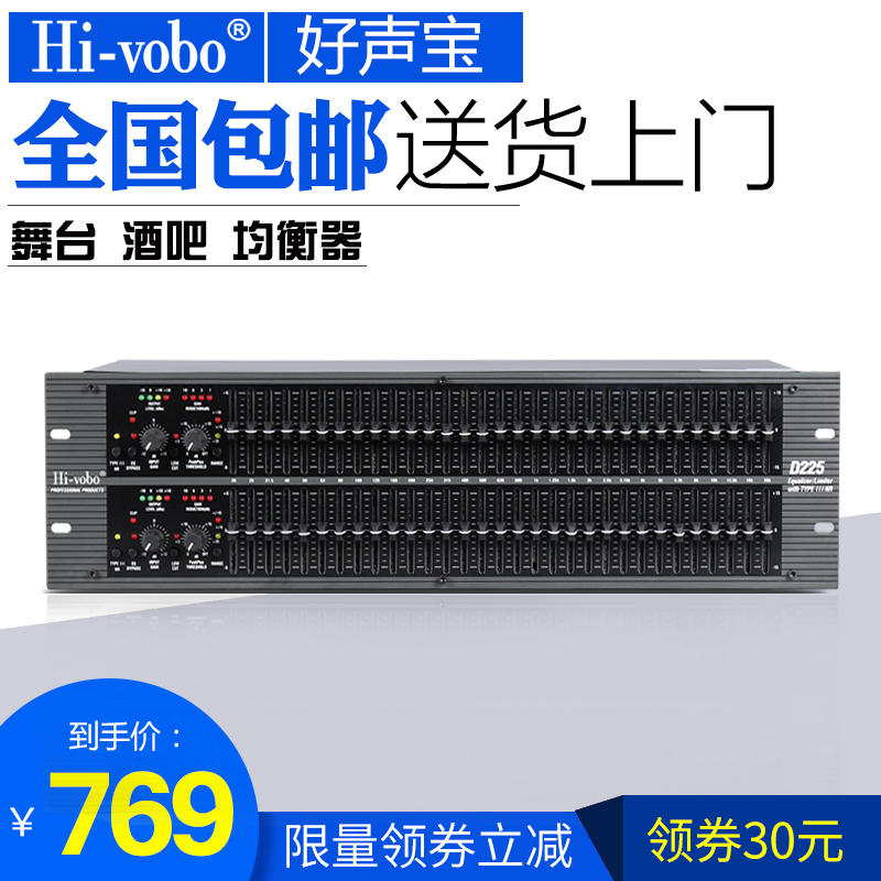 Hi-vobo D225 Professional Dual 31-Segment Equalizer with Pressure Limit Stage Peripheral Performance