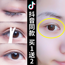 Shake the same paragraph double eyelid styling cream Korean essence liquid waterproof seamless invisible artifact non-glue is not permanent