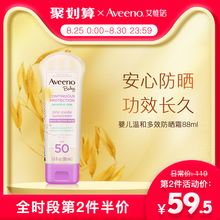 Aveeno Aveno Baby Hydraulic Baby Physical Sunscreen for Children Waterproof Isolation and Ultraviolet Protection SPF50