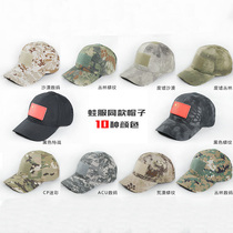Outdoor Army fan hat camouflage hat baseball hat for beret hat tactical hat running Nick hat field Frog hat Genuine