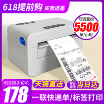 Gapway express play stand-alone Bluetooth one-in-one single express Thermal printer Express single electronic face single label printer Express mobile phone universal portable bar code self-adhesive printer machine