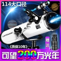 Large calibre 100000 times astronomical telescope deep space HD adult students childrens gift professional stargazer