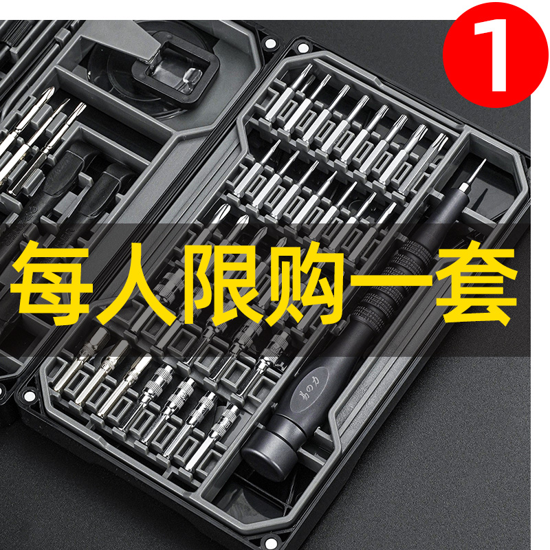 Screwdriver set mobile phone notebook computer professional 10-50s repair disassemble tool clear gray home small multi-functional