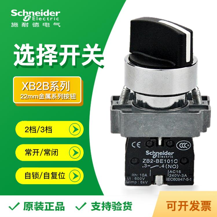 Schneider Knob 2nd gear self-locking self-reset XB2-BD21C BD33C BD53C 3rd gear ZB2BE101C