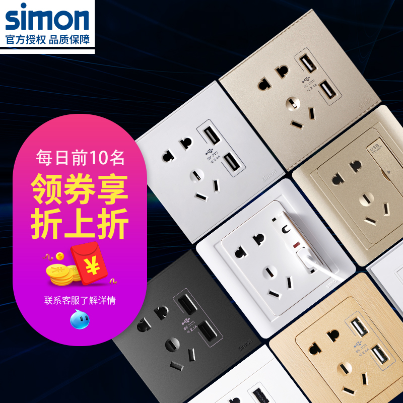 Simon switch socket with five holes USB socket USB five-hole wall switch USB charging panel socket