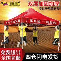 Outdoor advertising tent four-corner rain shelter stacked retractable sunshade stalls with four-footed four-square umbrella canopy