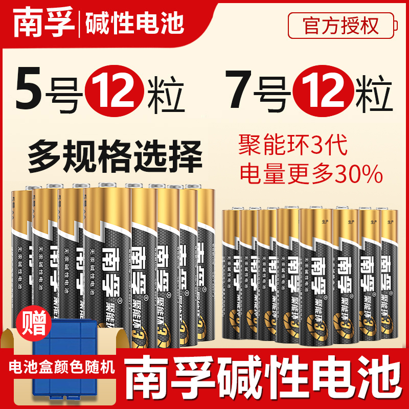 Nanfu battery 7 No 7 No 5 No 12 aaa alkaline lr03 small air conditioning TV remote control electric fan childrens toys battery wholesale remote control mouse battery