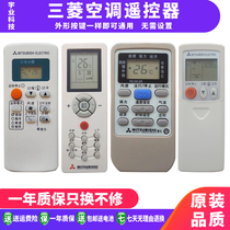 Mitsubishi Heavy Industries electric air conditioning remote control KD06ES KP3AS QP06AS RYA502A006A
