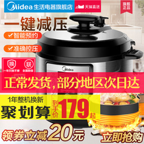 Midea electric pot home double bile smart 5L pressure cooker rice cooker official 2 special 3 flagship store 4 Authentic 6