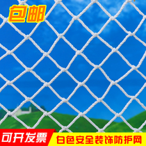 Cage high strength nylon football stadium protective fence block basketball tennis table tennis Volleyball venue Isolation Block Network