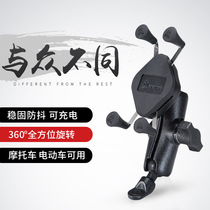 Five Mwupp motorcycle mobile phone navigation bracket pedal electric car rearview mirror Special x-type metal Clip