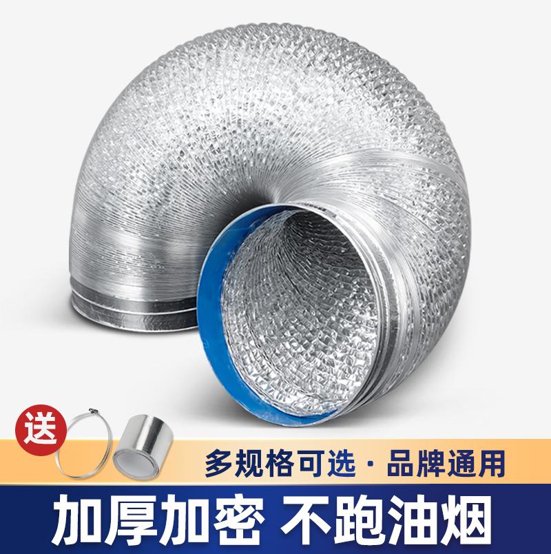 Вытяжка дымохода трубы дома с алюминиевой фольгой телескопической обратной клапан кухни дымопоглощающие машины аксессуары большой полный выхлопной воздуховод