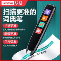 Lenovo AI Dictionary pen DP200 Portable scanning dictionary translation pen Word pen Electronic dictionary English Scanning Pen Learning artifact Translator Translator Point reading pen dictionary