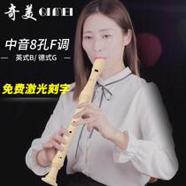Qimei straight flute English F-tone eight-hole straight flute B Baroque 8-hole straight flute G middle school students straight flute