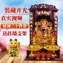 God of wealth shop dedicated to home ceramics please Wen Wu God of wealth Guan Gong Buddha set open opening lucky ornaments