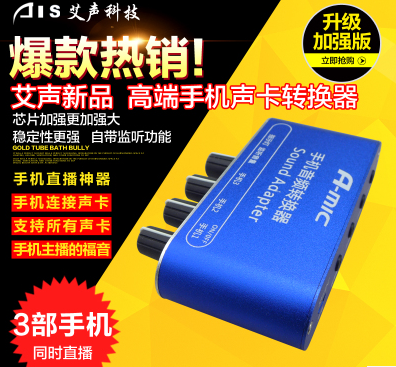 Aisheng AIS-E3 lossless mobile phone live sound card converter computer internal and external sound card fast hand YY Mo Mo live
