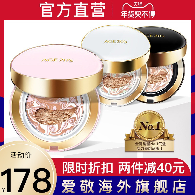 Air conditioning BB cream, flagship store official flagship age20s Concealer moisturizing and lasting oil control CC cream foundation girl