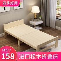 Folding bed linen man lunch break bed double simple bed home 1 2m economical solid wood bed rental childrens small bed