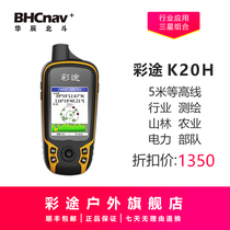 Color K20H Outdoor Handheld GPS locator Beidou navigation latitude and longitude coordinate trajectory area measuring device
