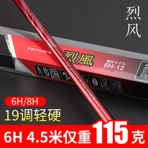 Japanese imports of Gale fishing rod 5h6h Ultra Light Super Hard 19 Carlo non-pole 8h black pit lei rod arena fishing rod