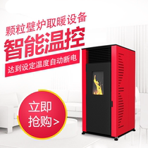 Biomass particle heating furnace household commercial new energy fully automatic fuel energy-saving heater heater heater